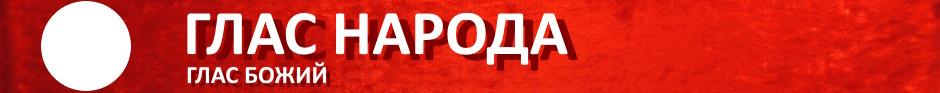 Глас Народа - первый социометр рунета